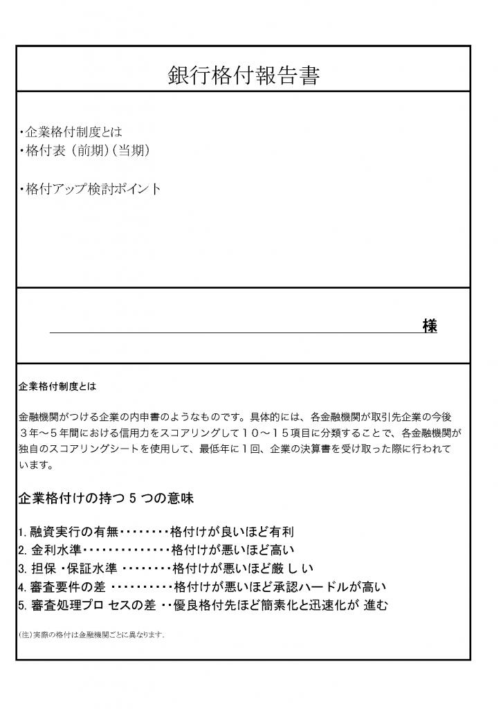 特典:銀行員用格付スコアリングシート 銀行格付報告書