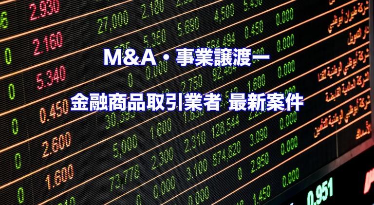 M&A・事業譲渡ー金融商品取引業者 最新案件更新