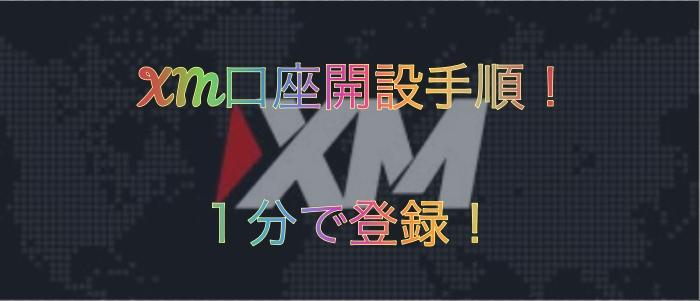 XM口座開設手順!1分で登録!