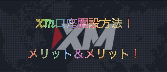 日本人人気No.1海外FX! XMの口座開設方法
