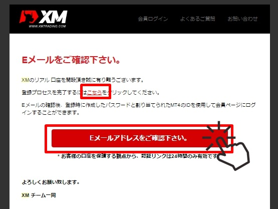 XMEmail